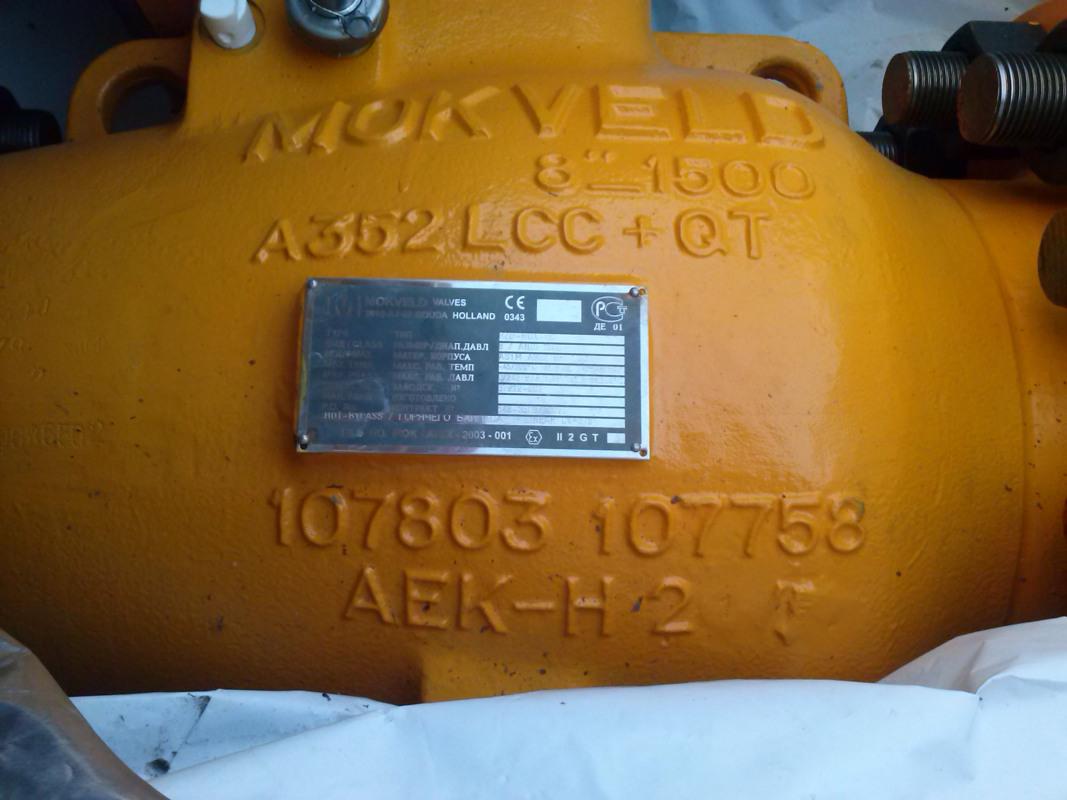 Used Mokveld Valves MOKVELD RZD-RQX for sale in Russia